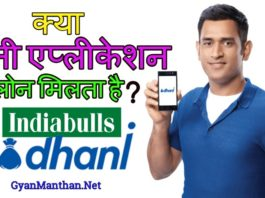 Indiabulls Dhani Review in Hindi