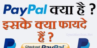 what is Paypal in Hindi