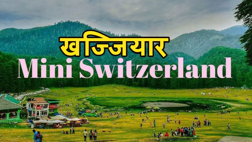 Mini Switzerland in India Hindi