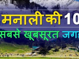 Top 10 Best Places to Visit in Manali in Hindi