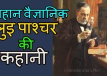 Father of Microbiology Louis Pasteur in Hindi