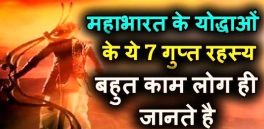 Seven Secret of Mahabharat in Hindi