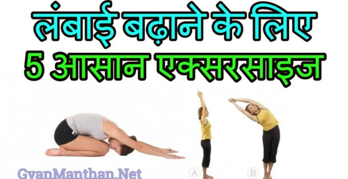 How to Increase Height in Hindi