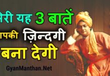 Life lesson from Swami Vivekananda in Hindi