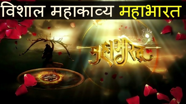 Mahabharat Mahakavya in Hindi