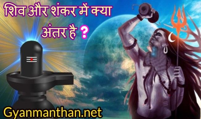 Difference Between Shiv and Shanker in Hindi