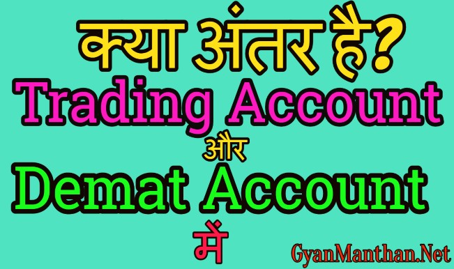 Difference Between Demat Account and Trading Account in Hindi