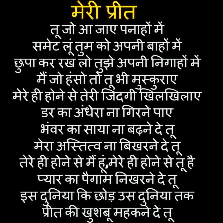 Meri Preet Hindi Poem