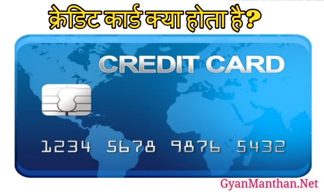 Advantage and Disadvantage of Credit Card in Hindi