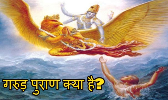 What is Garuda Purana in Hindi