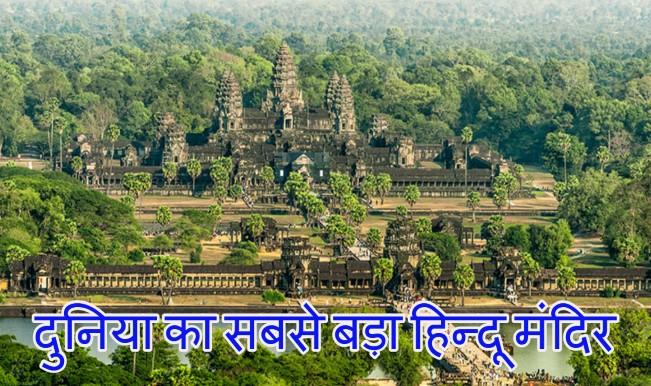 largest Hindu temples in hindi