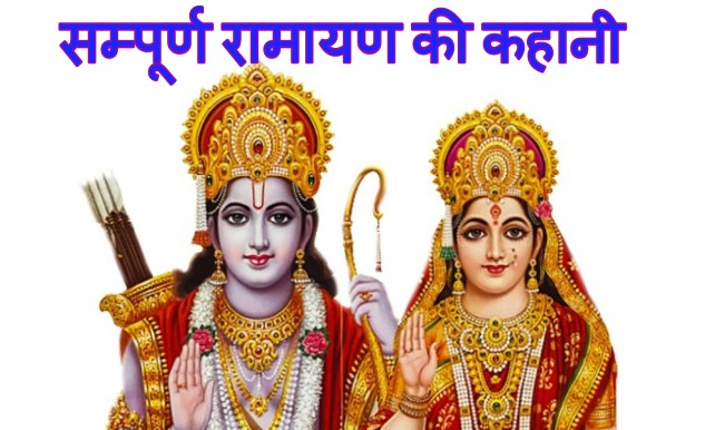 Full Story of Ramayan in Hindi