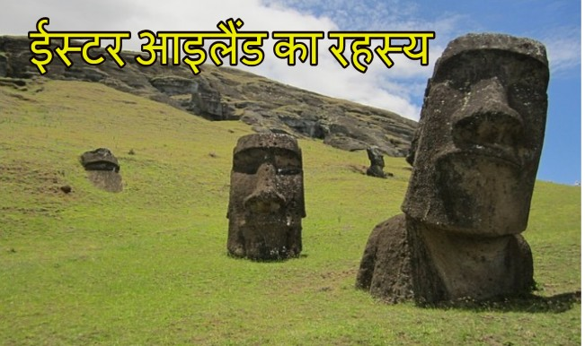 The Mystery Of Easter Island in Hindi