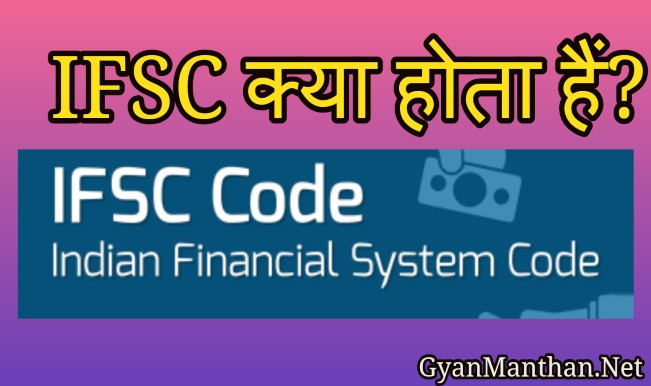 What is IFSC Code in Hindi