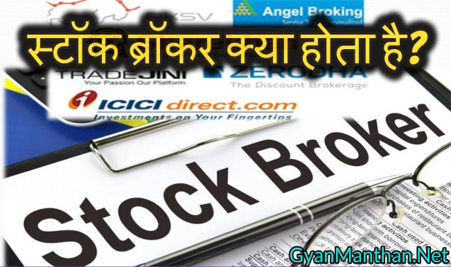 What is Stock Broker in Hindi