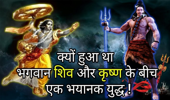 War Between Shiv vs Krishna in Hindi