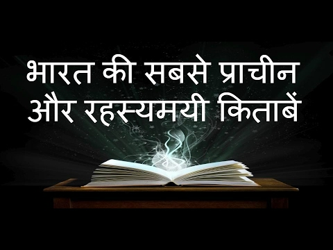 Top 10 Mystery Books India in Hindi