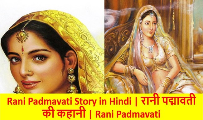 Rani Padmawati Story in Hindi