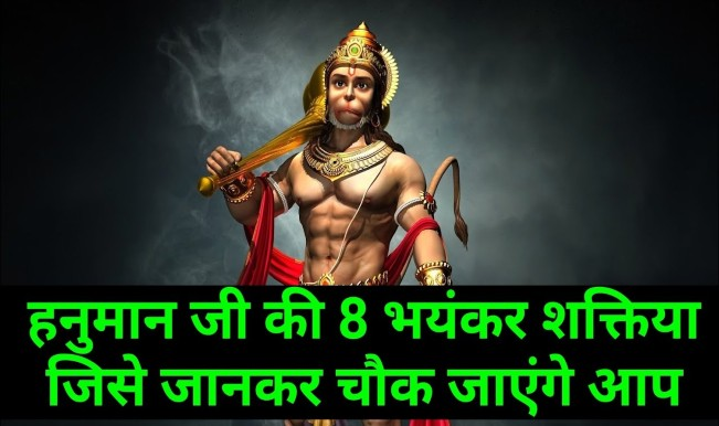 8 Super Powers of Hanuman ji in hindi