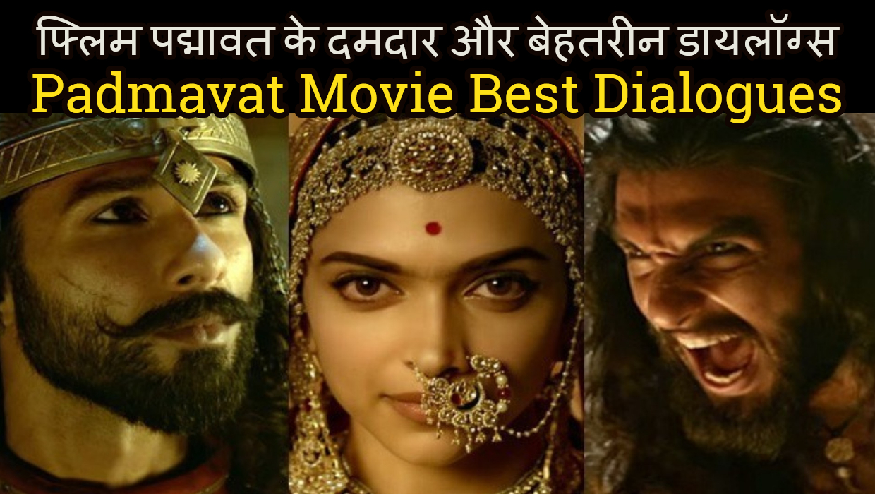 Padmavat Movie Best Dialogues in Hindi