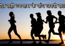 5 Simple Exercise Tips In Hindi