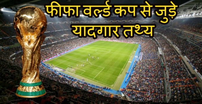 Interesting Facts about FIFA World Cup in Hindi