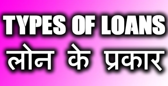 Types of Bank Loans in India in Hindi