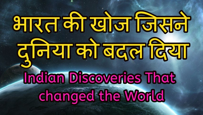 Indian Discoveries That changed the World in Hindi
