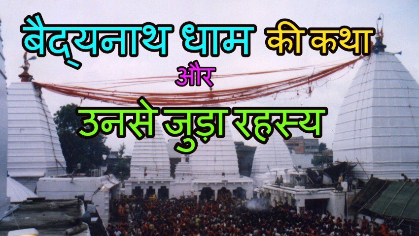 Baidyanath Dham Temple Mystery in Hindi