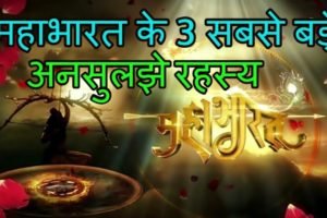 Secrets of the Mahabharata in Hindi