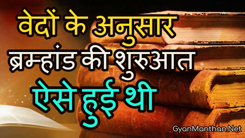 How the Universe was created according to Vedas in hindi