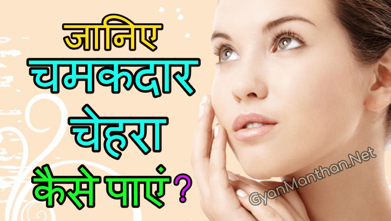 Tips for Glowing Skin in Hindi Beauty Tips