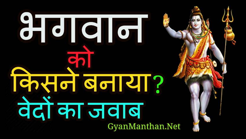 Who Created Gods in Hindi who create god