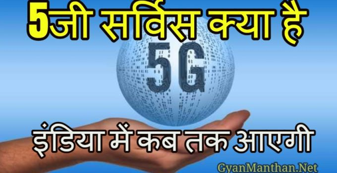 What is 5g Technology in Hindi