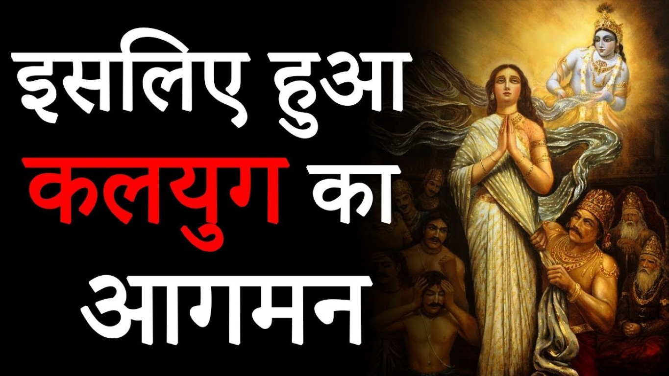 How Did Kaliyuga Start On The Earth in Hindi