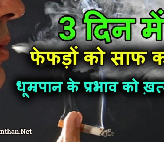 How to Clean Smokers Lungs in Hindi