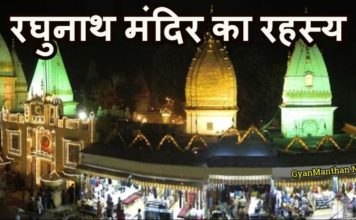 Mystery of Raghunath Temple in Hindi