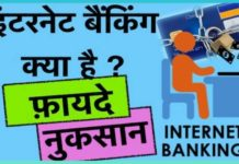 Internet Banking Benefits and Loss in Hindi